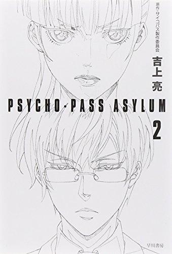 Saikopasu asairamu. 2.: Ryo Yoshigami