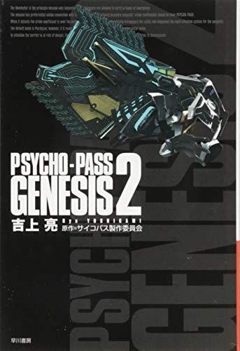 9784150311957: PSYCHO-PASS GENESIS 2 (ハヤカワ文庫JA)