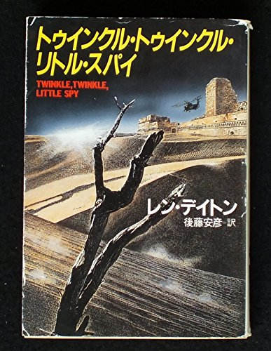 9784150404611: Twinkle Twinkle Little Spy [Japanese Edition]