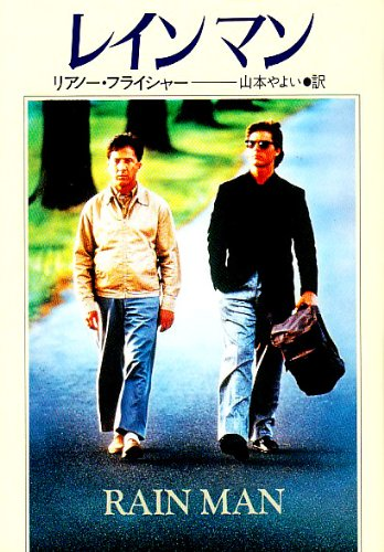 9784150405298: Rain Man [Japanese Edition]