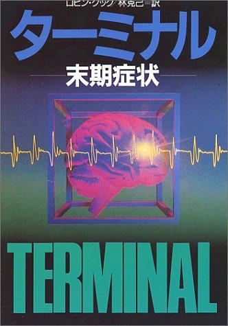 9784150407469: ターミナル_末期症状 (ハヤカワ文庫NV)