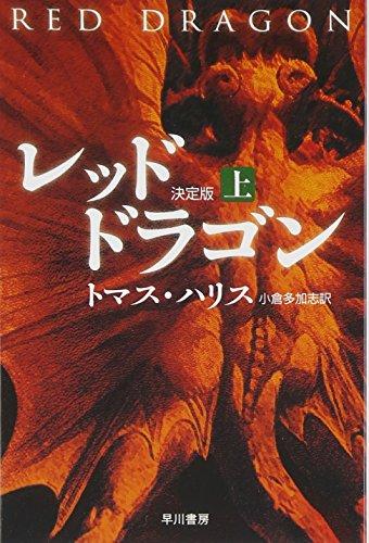 9784150410193: Red Dragon [Japanese Edition] (Volume # 1)