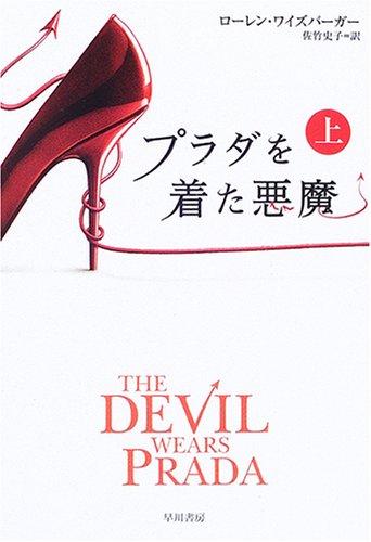 9784150411268: The Devil Wears Prada [Japanese Edition] (Volume # 1)