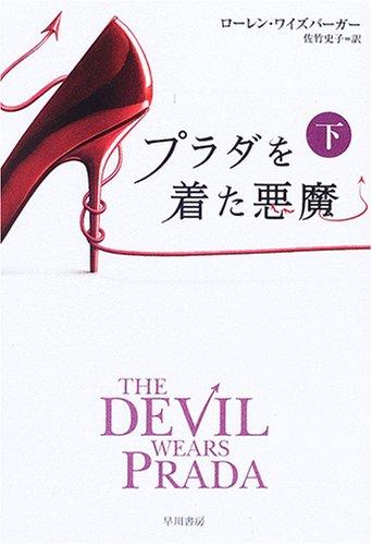 The Devil Wears Prada [In Japanese Language]: Lauren Weisberger