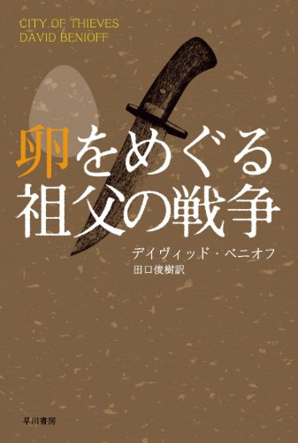 9784150412487: City of Thieves (Japanese Edition)