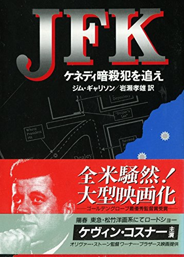 9784150501679: JFK: On the Trail of the Assassins- My Investigation and Prosecution of the Murder of President Kennedy / JFK: Kenedi ansatsuhan o oe, Japanese Edition