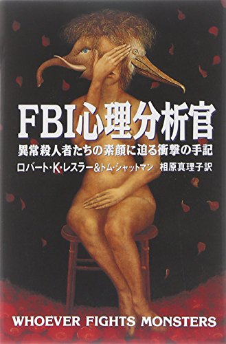 9784150502447: Whoever Fights Monsters: FBI Psychological Profiler - Shocking Memoir of Murder Close to the Face of Those Who Abnormalities [Japanese Edition]