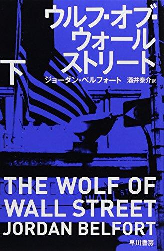 9784150503970: ウルフ・オブ・ウォールストリート 下 (ハヤカワ・ノンフィクション文庫)