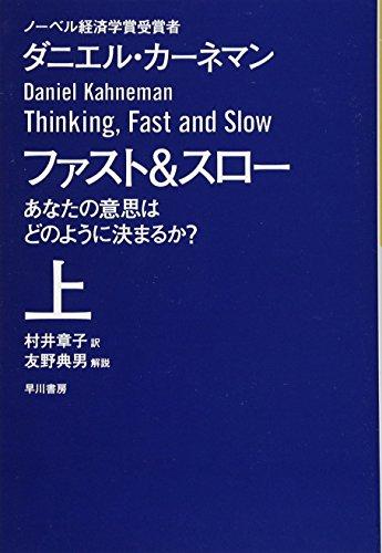 9784150504106: Fasuto ando surō : anata no ishi wa donoyōni kimaruka 1