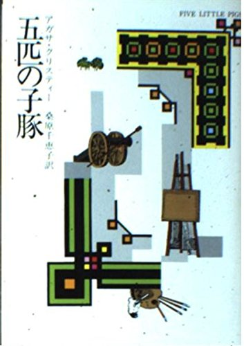 Five Little Pigs, 1942 [In Japanese Language]: Agatha Christie