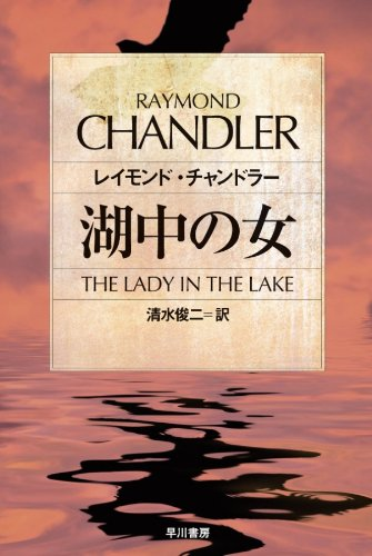9784150704544: The Lady in the Lake [In Japanese Language]
