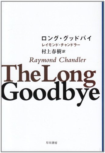9784150704612: The Long Goodbye [Japanese Edition]