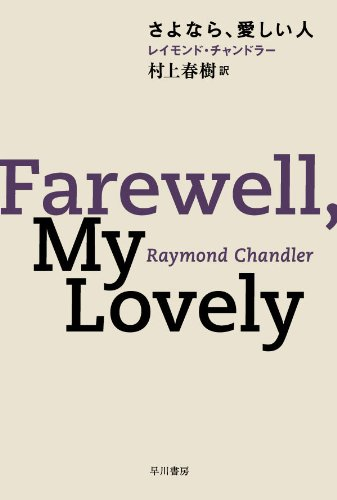 9784150704629: Farewell, My Lovely (Paperback) (Japanese Edition)