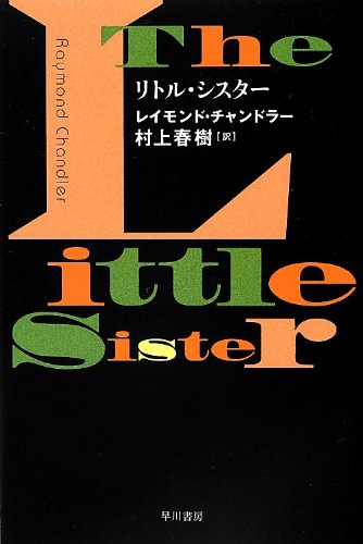 9784150704636: The Little Sister [In Japanese]