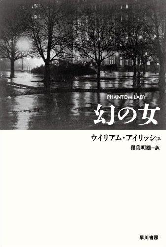 9784150705510: Phantom Lady = Maboroshi no onna [Japanese Edition]