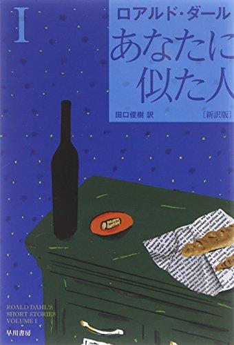 9784150712594: Roald Dahl's Short Stories Vol 1 (Japanese Edition)