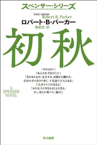 Early Autumn [Japanese Edition]: Rorert B. Parker