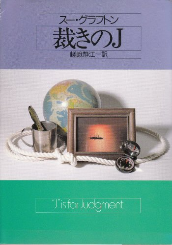 "J""is for judgment = Sabaki no jiei [Japanese Edition]: Sue Grafton"