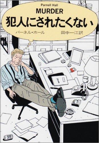 9784150778026: Murder = Hannin ni saretakunai [Japanese Edition]