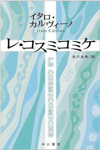 9784151200274: Cosmicomics (epi Hayakawa Bunko)
