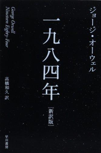 9784151200533: 1984 (Japanese Edition)
