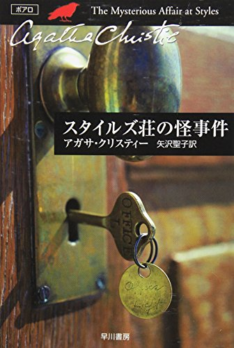 The Mysterious Affair at Styles = Sutairuzuso: Agatha Christie