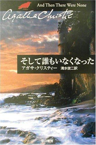 9784151300806: And Then There Were None = Soshite daremo inakunatta [Japanese Edition]