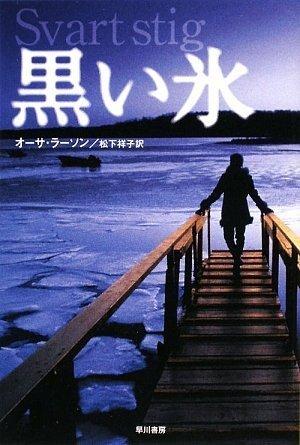 9784151778537: Kuroi Kōri