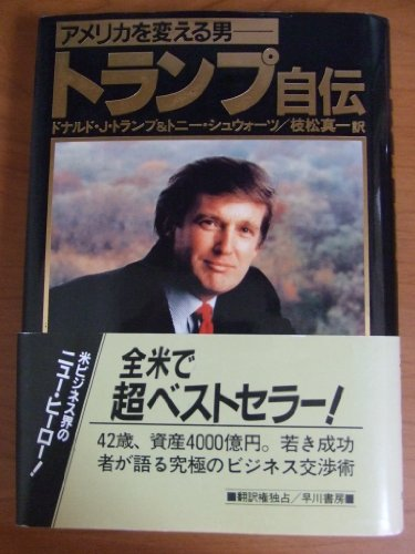9784152033741: Trump: The Art of the Deal [Japanese Edition]