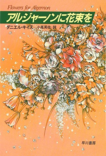 9784152033932: Flowers for Algernon [In Japanese Language]