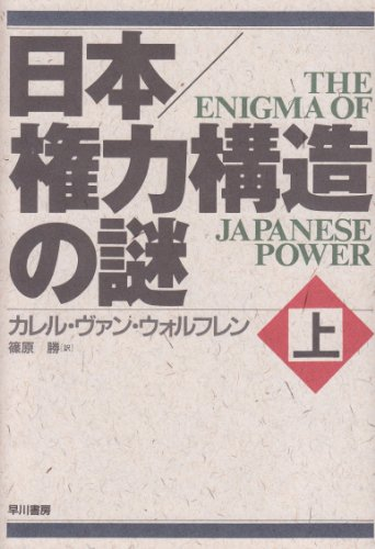 9784152034472: The Enigma of Japanese Power: People and Politics in a Stateless Nation [Japanese Edition] (Volume # 1)