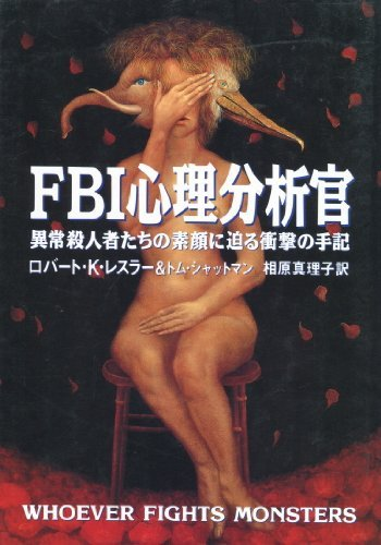 9784152078469: Whoever Fights Monsters: FBI Psychological Profiler - Shocking Memoir of Murder Close to the Face of Those Who Abnormalities [In Japanese Language]
