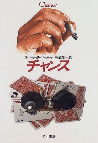 9784152080493: チャンス (Hayakawa novels)