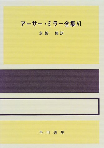a-sa- mira-¿6¿ [Tankobon Hardcover] [Oct 01, 1998] mira-,a-sa-; Miller,Arthur and.: ...