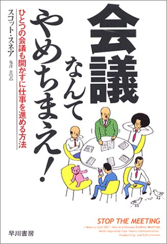 9784152085054: Stop the Meeting I Want to Get Off!: How to Eliminate Endless Meetings While Improving Your Team's Communication, Productivity, and Effectiveness [Japanese Edition]