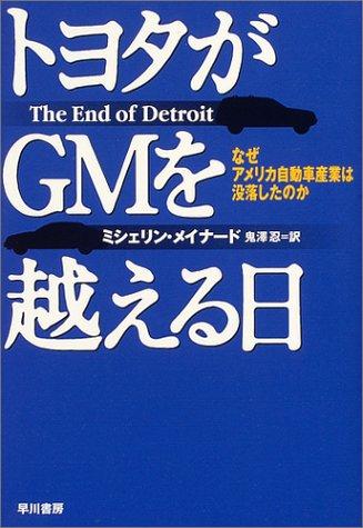 9784152085931: ????GM????? _?????????????????? THE END OF DETOROIT