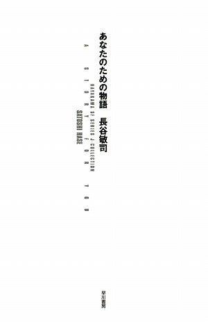 9784152090621: あなたのための物語[Anata No Tame No Monogatari]
