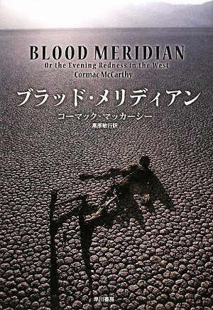 9784152090935: Blood Meridian: Or the Evening Redness in the West