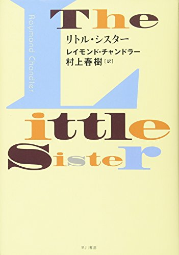 9784152091789: The Little Sister (Japanese Edition)