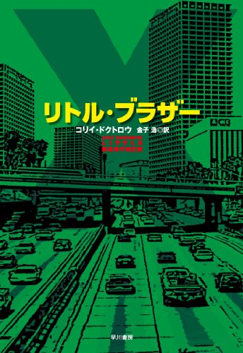 9784152091994: Little Brother (Japanese Edition)