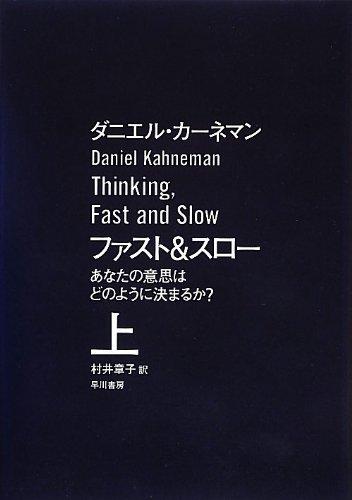 9784152093387: Fasuto ando suro : Anata no ishi wa donoyoni kimaruka. 1.
