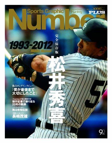 9784160081840: Sports Graphic Number PLUS eternal Hideki Matsui 1993-2012