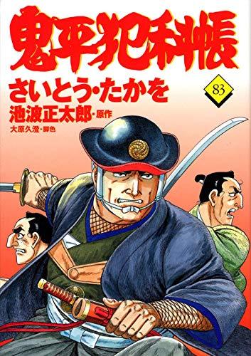 """é ¼å ç  ç§ å 83 (æ  æ ¥æ  ä»£ã  ã  ã  ã  ã  ): Takao Saitoà """""""