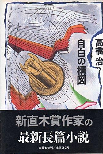 9784163079301: Jihaku no kozu (Japanese Edition)