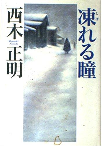 9784163102900: Shibareru hitomi (Japanese Edition)