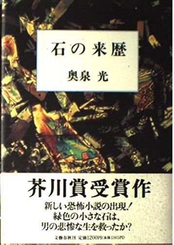 9784163146201: Ishi no raireki (Japanese Edition)
