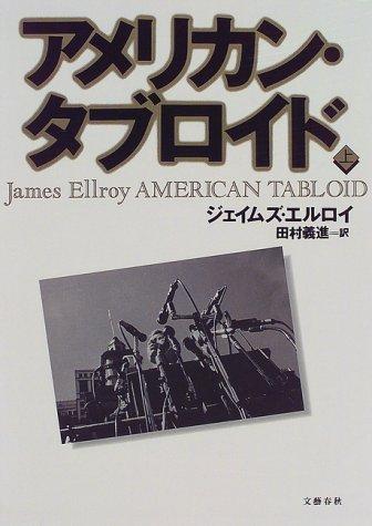 American Tabloid [Japanese Edition] (Volume#1): James Ellroy