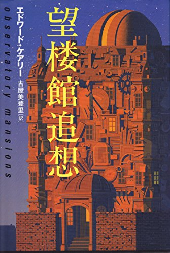9784163213200: Observatory Mansions [Japanese Edition]