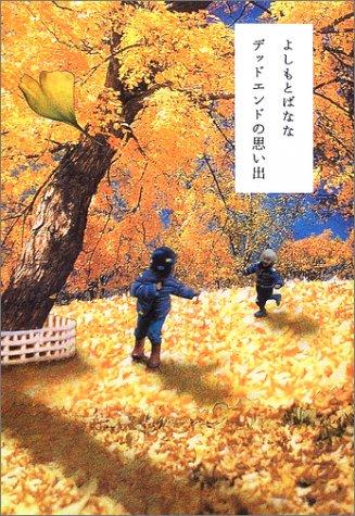 Deddo endo no omoide: Banana Yoshimoto