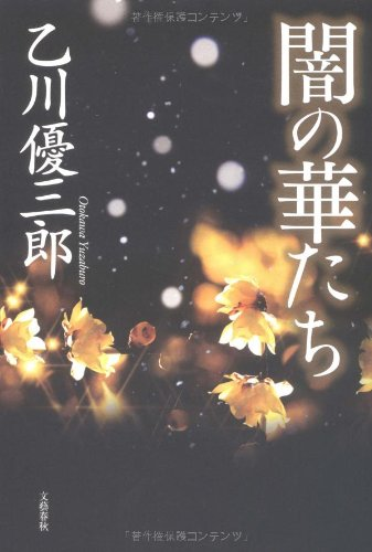 9784163280905: Yami No Hanatachi in Japanese
